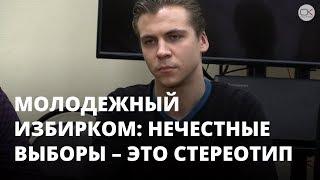Руководитель штаба поддержки Путина стал членом избирательной комиссии