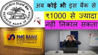 PMC Bank Kyu Band Hua? | RBI Notice | Latest News In Hindi