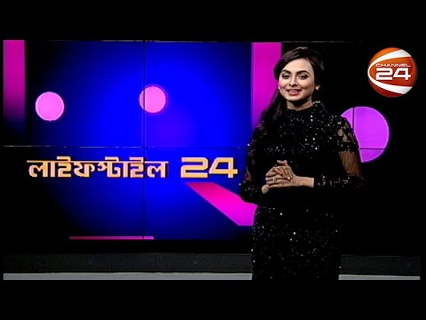 লাইফস্টাইল 24 | Lifestyle 24 | 25 February 2021