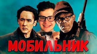 ТРЕШ ОБЗОР фильма Мобильник (2016)