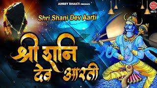 Aarti Shani Dev ji ki | आरती शनिदेव जी की