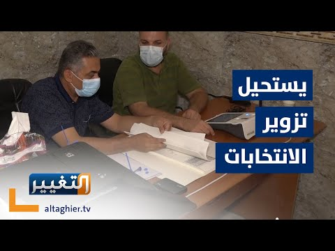 شاهد بالفيديو.. شاهد لماذا يستحيل التزوير في انتخابات العراق | تقرير