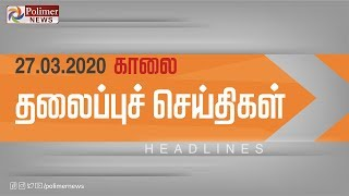 #TodayHeadlines #TamilNewsHeadLines #PolimerHeadlines #MorningHeadlines #EveningHeadlines #Coronavirus #Covid19 #BordersClosed #BasicNeeds #ShopsClosed #Sensex #TN #Passport #India #DeathToll #FlightsCancelled #MP #Petrol #Diesel #12thExam #EPS #Assembly #Pondy #Puducherry #USA #America #Trump #Modi #PM #144 #21DaysLockdown | #Coronavirus | #CoronavirusUpdate | #Covid19 | #PolimerNews | #Lockdown21 | #STAYHOMECHALLENGE | #StayHomeStaySafe | #IndiaFightsCoronavirus | #CoronavirusOutbreak | #ReliefPackage  Today Headlines - 26 Mar 2020 | இன்றைய தலைப்புச் செய்திகள் |  Morning Headlines| Polimer Headlines| Coronavirus Live Updates | Coronavirus Live Updates Today  Tamil News,Headlines Today,Morning Headlines,Tamil Headlines Today,Morning Headlines Today,Polimer Headlines,Polimer News Headlines,இன்றைய தலைப்புச் செய்திகள்,இன்றைய காலை தலைப்புச் செய்திகள்,இன்றைய மாலை தலைப்புச் செய்திகள்,Today Headlines,Tamil Headlines News,Tamil News Headlines,Polimer News Morning Headlines,Polimer News Evening Headlines,Polimer Tv Headlines,பாலிமர் செய்திகள்,பாலிமர் தலைப்புச் செய்திகள்,பாலிமர் நியூஸ், Covid 19 outbreak, Clap for our carers, Corona updates india, narendra modi, social distancing, Thalaiva on discovery, Discovery Channel, man vs wild rajinikanth, Rajinikanth man vs wild, Rajinikanth discovery channel, corona virus update today, coronavirus update march 22 2020, coronavirus update 22 march, coronavirus death toll today, coronavirus death today, Coronavirus Live Updates Today, Coronavirus Live Updates  Watch Polimer News on YouTube which streams news related to current affairs of Tamil Nadu, Nation, and the World. Here you can watch breaking news, live reports, latest news in politics, viral video, entertainment, Bollywood, business and sports news & much more news in Tamil. Stay tuned for all the breaking news in Tamil.  #PolimerNews | #Polimer | #TamilNews |  Tamil News | Headlines News | Speed News | World News   ... to know more watch the full video &  Stay tuned here for latest Tamil News updates...  Android : https://goo.gl/T2uStq  iOS         : https://goo.gl/svAwa8  Polimer News App Download: https://goo.gl/MedanX  Subscribe: https://www.youtube.com/c/polimernews  Website: https://www.polimernews.com  Like us on: https://www.facebook.com/polimernews  Follow us on: https://twitter.com/polimernews   About Polimer News:  Polimer News brings unbiased News and accurate information to the socially conscious common man.  Polimer News has evolved as a 24 hours Tamil News satellite TV channel. Polimer is the second largest MSO in TN catering to millions of TV viewing homes across 10 districts of TN. Founded by Mr. P.V. Kalyana Sundaram, the company currently runs 8 basic cable TV channels in various parts of TN and Polimer TV, a fully integrated Tamil GEC reaching out to millions of Tamil viewers across the world. The channel has state of the art production facility in Chennai. Besides a library of more than 350 movies on an exclusive basis , the channel also beams 8 hours of original content every day. The channel has extended its vision to various genres including Reality. In short, Polimer is aiming to become a strong and competitive channel in the GEC space of Tamil Television scenario. Polimer's biggest strength is its people. The channel has some of the best talent on its rolls. A clear vision backed by the best brains gives Polimer a clear cut edge in the crowded Tamil TV landscape.