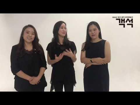 2018년 8월호 커버스토리 첼리스트 주연선, 이정란, 강승민