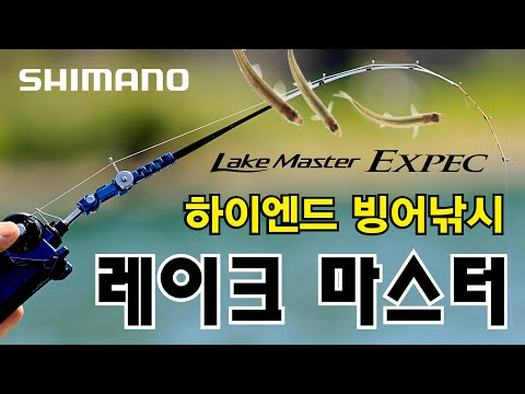 빙어낚시 시즌!! 시마노 레이크 마스터