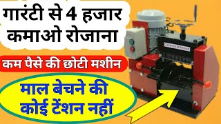 Earn 4 Thousand Rupees Daily, Start Wire Stripping Business