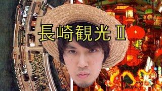 〝長崎新地中華街&出島を散策〟長崎観光動画Part2