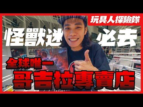 全球唯一! 日本新宿「哥吉拉專賣店」怪獸迷必去啊! 【玩具探險隊】