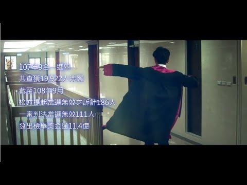 「科技查賄 雲端反賄」宣導影片