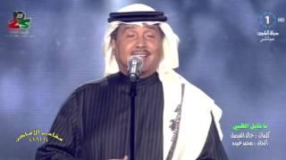 تحميل اغاني محمد عبده .. يا شايل الظبي MP3