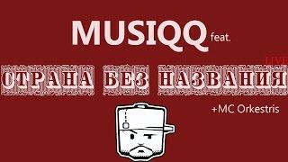 MUSIQQ feat. Джакомо - Страна без названия (+ MC Orķestris ) LMT SummerSound2015 Live