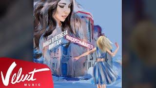 """Аудио: Анна Плетнёва """"Винтаж"""" - Воскресный ангел"""