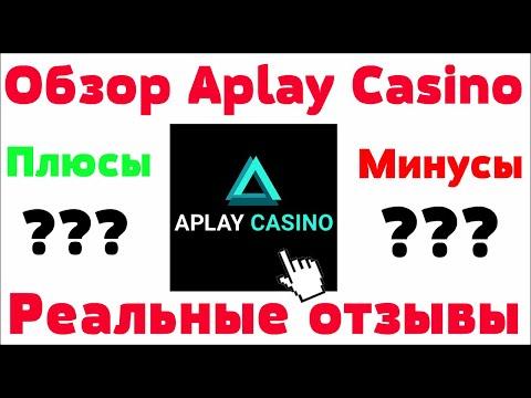 Обзор Aplay казино - бонусы и отзывы реальных игроков