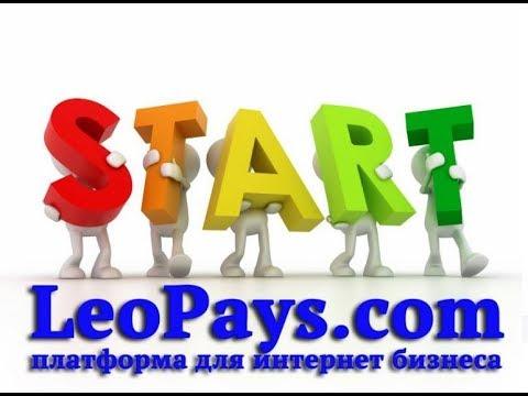 Обзор платформы LeoPays com и сервиса Leo Fast com
