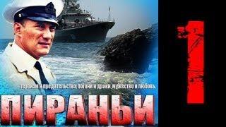 Пираньи 1 серия из 8 (03.06.2013) Приключенческий сериал