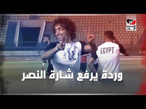 عمرو وردة يرفع شارة النصر في أول تدريب له بعد رفع الإيقاف