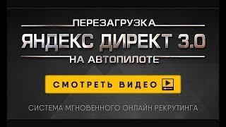 *Яндекс Директ на Автопилоте 3.0. Перезагрузка!*