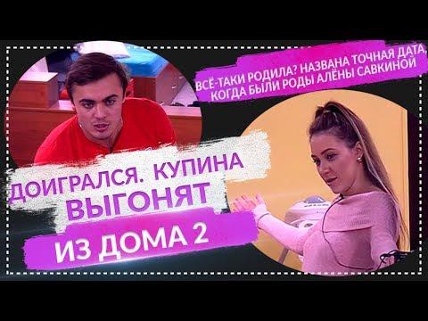 ДОМ 2 НОВОСТИ Эфир 9 Февраля 2019 (9.02.2019)