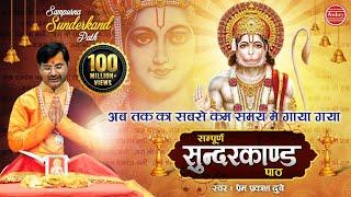 अब तक का सबसे कम समय मे गाया गया सम्पूर्ण सुन्दरकाण्ड पाठ ! Sampurn SunderKand #Ambeybhakti