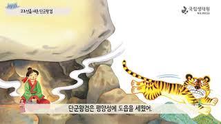 [국립생태원]01 고조선을 세운 단군왕검