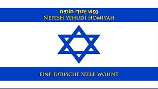 Die Nationalhymne des Staates Israel (Text/Übersetzung) - Anthem of Israel