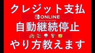 任天堂オンライン「クレジット支払」方法と「自動継続停止」方法任天堂スイッチ