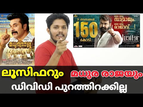 DVD UPDATES LATEST MALAYALAM MOVIES