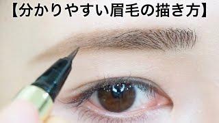 眉毛の書き方動画