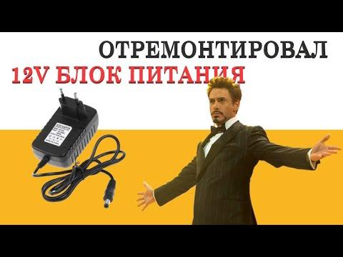 ✔️ Как отремонтировать 12-и (v) вольтовый блок питания (Ремонт)
