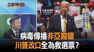 《新聞深喉嚨》精彩片段 川普改口 病毒傳播非亞裔錯 全為救選票?