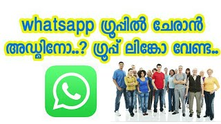 Join to whatsapp without group admin OR group link  | MALAYALAM |