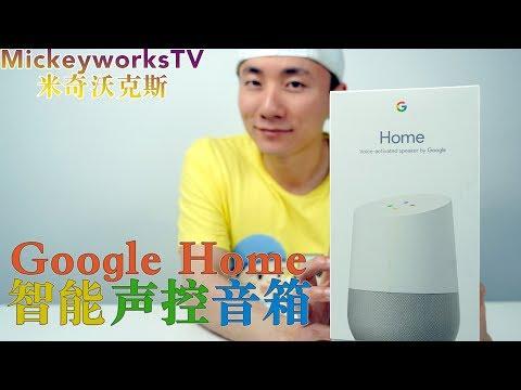 Google Home, 这一次很给力啊!