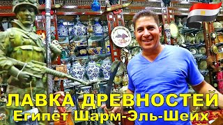 В Египте в Шарм-Эль-Шейх множество разнообразных магазинчиков. где  можно купить оригинальные египетские товары. Мы с десяток раз раз  отдыхали в Шарм Эль Шейх. За последние два года - три раза (из Москвы,  своим ходом). В этом