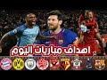 لمن لم يشاهد  مباريات اليوم !! جميع اهداف مباريات اليوم  26 10 2019  الس...