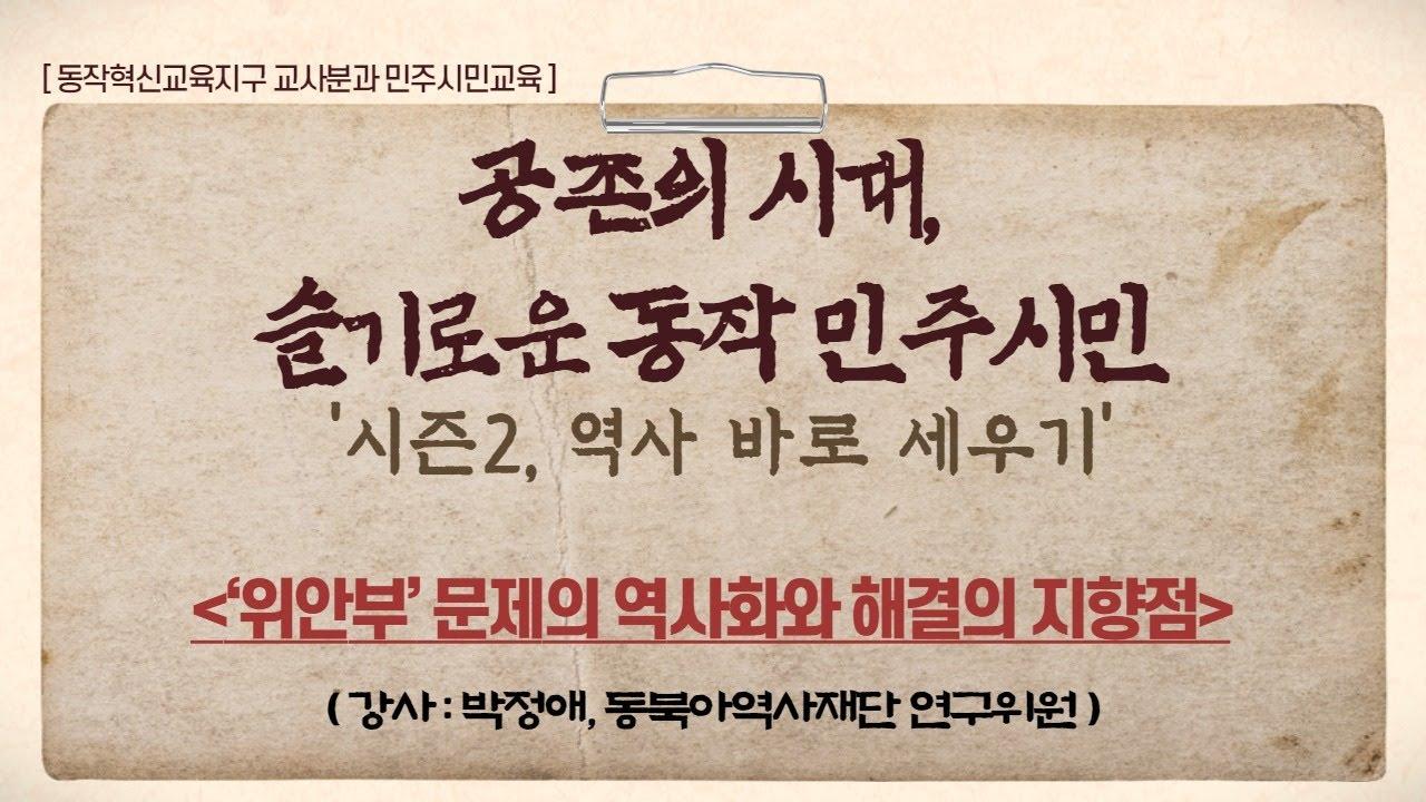 '위안부' 문제의 역사화와 해결의 지향점 (강사 : 박정애)