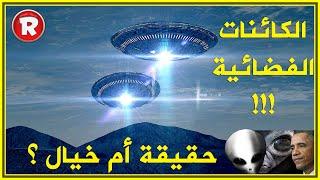 الكائنات الفضائية حقيقة ام خيال ؟ سري للغاية !