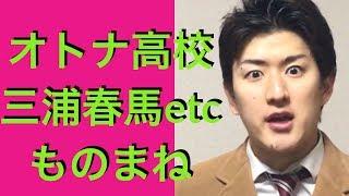 ドラマものまねオトナ高校三浦春馬、黒木メイサ、松井愛莉、竜星涼ものまねetc〜ドラまね56〜