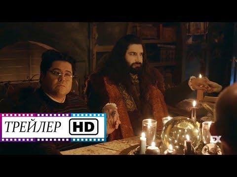 Чем мы заняты в тени (2 Сезон) - Русский трейлер HD (Субтитры) | Сериал | 2020)