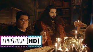 Чем мы заняты в тени (2 Сезон) - Русский трейлер HD (Субтитры)   Сериал   2020)