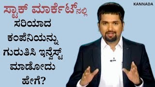 How to Find A Right Stock to Invest | Money Doctor Show Kannada | EP 196