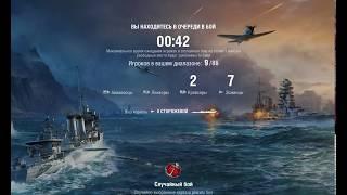 СТРИМ World of Warships  Мир военных кораблей возращение в игру премиум корабли Варяг Диана  :-)