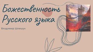 Божественность Русского языка