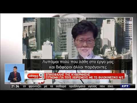 Διαδηλωτές ζητούν την παραίτηση της επικεφαλής της κυβέρνησης του Χονγκ Κονγκ   16/06/2019   ΕΡΤ