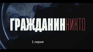 Гражданин Никто (1 серия)