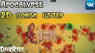 игра Apocalypse 2D зомби шутер онлайн в контакте