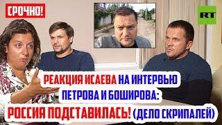 Реакция Исаева на интервью Петрова и Боширова: РОССИЯ ПОДСТАВИЛАСЬ! (Дело Скрипалей)