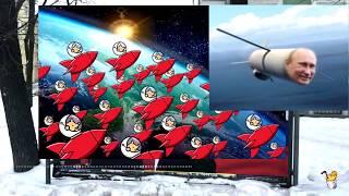 Почему мультяшные ракеты Путина никогда не полетят.