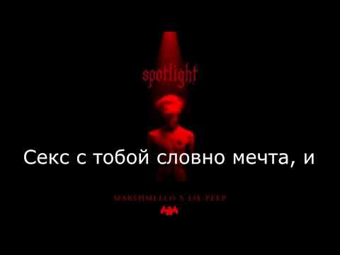 Marshmello x Lil Peep   Spotlight   ПЕРЕВОД   WITH RUSSIAN SUBS