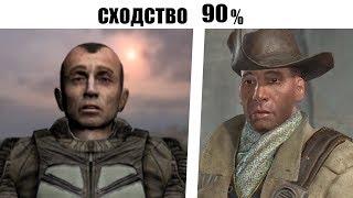 Fallout и Stalker - ПЛАГИАТ вот Почему