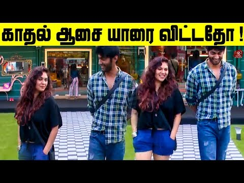 காதல் ஆசை யாரை விட்டதோ !! Bigg Boss Season 3 | KamalHaasan | #Nettv4u
